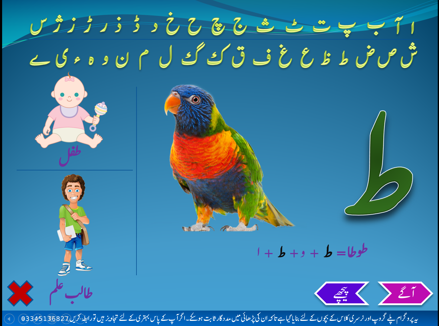 urdu qaida